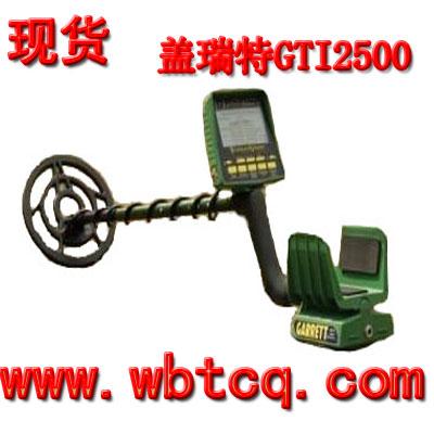 盖瑞特GTI2500地下金属探测仪价格